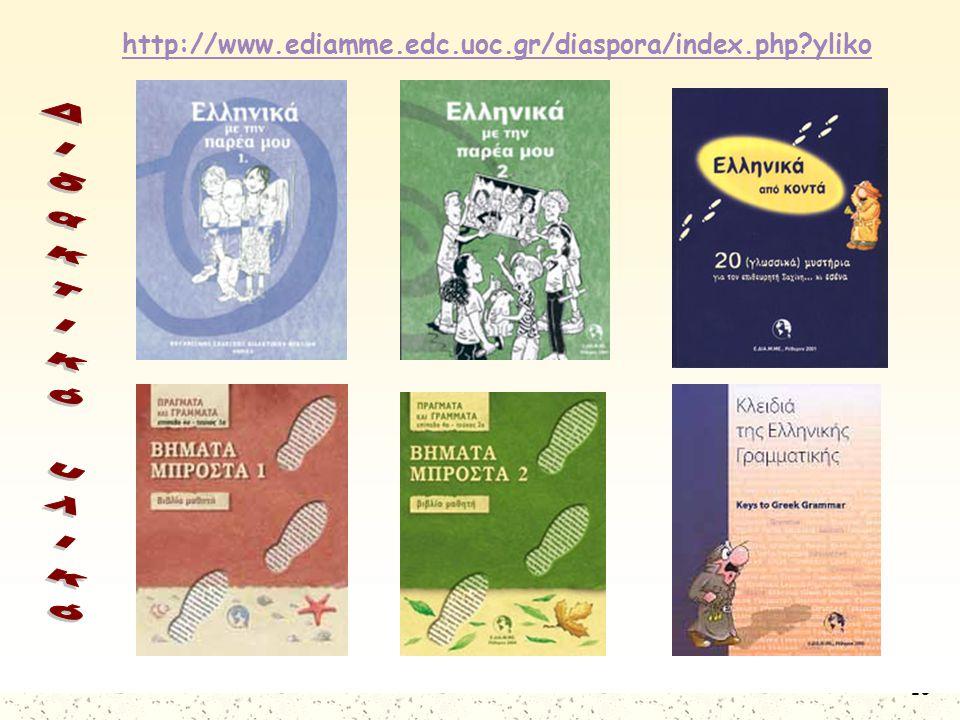 Διδακτικό υλικό http://www.ediamme.edc.uoc.gr/diaspora/index.php yliko