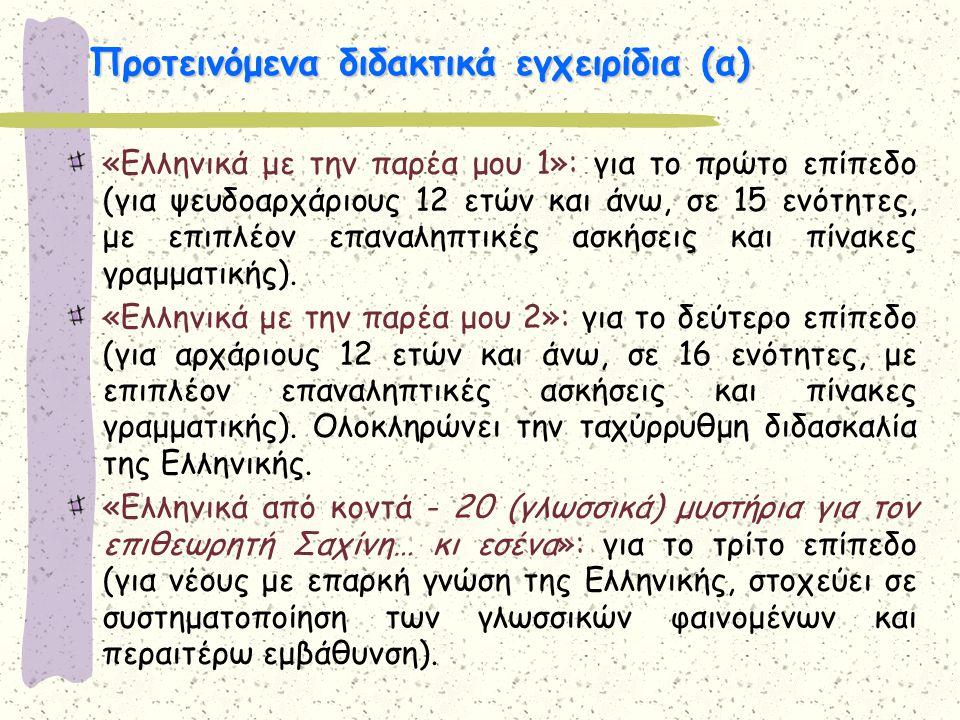 Προτεινόμενα διδακτικά εγχειρίδια (α)