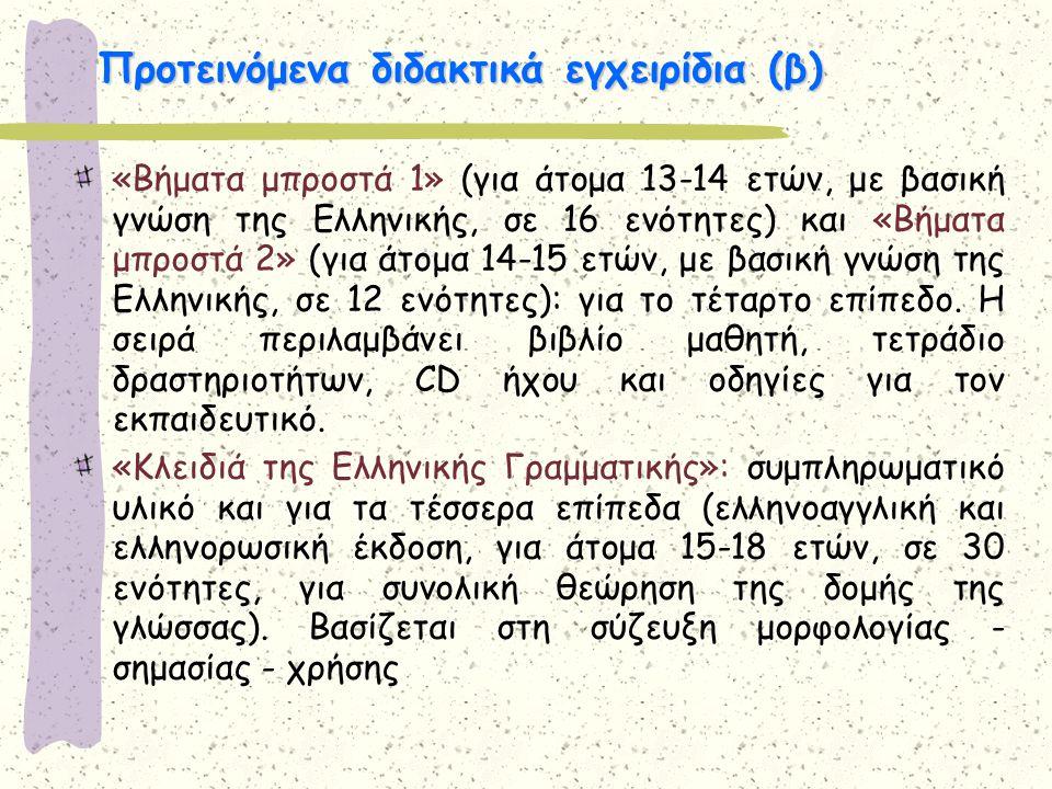 Προτεινόμενα διδακτικά εγχειρίδια (β)