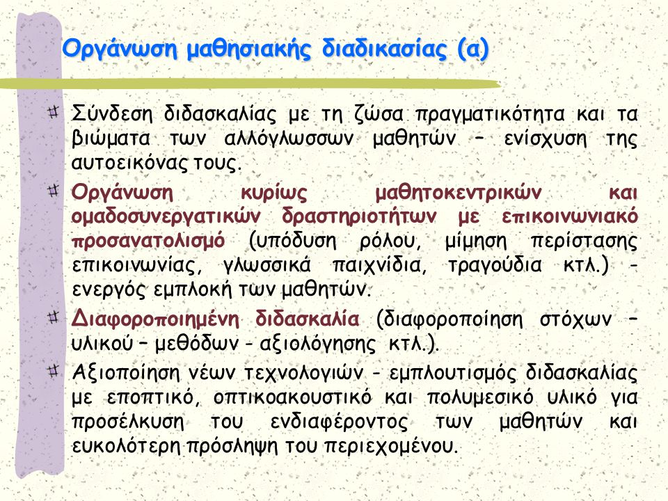 Οργάνωση μαθησιακής διαδικασίας (α)