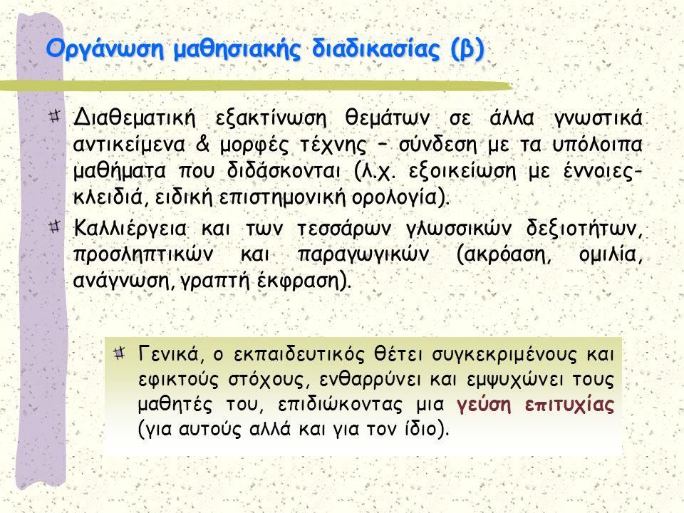 Οργάνωση μαθησιακής διαδικασίας (β)