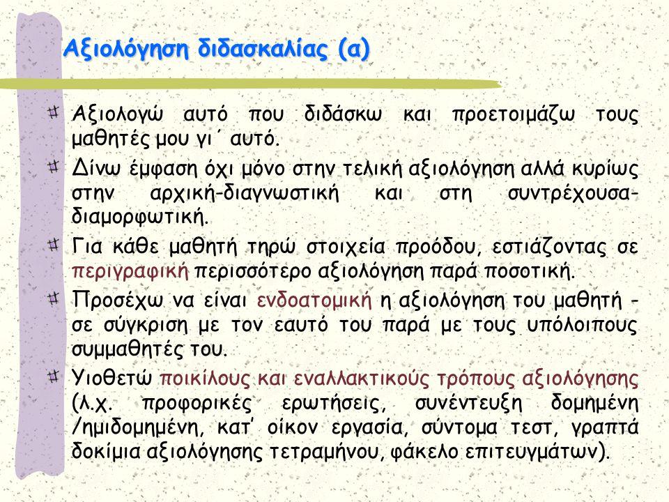 Αξιολόγηση διδασκαλίας (α)