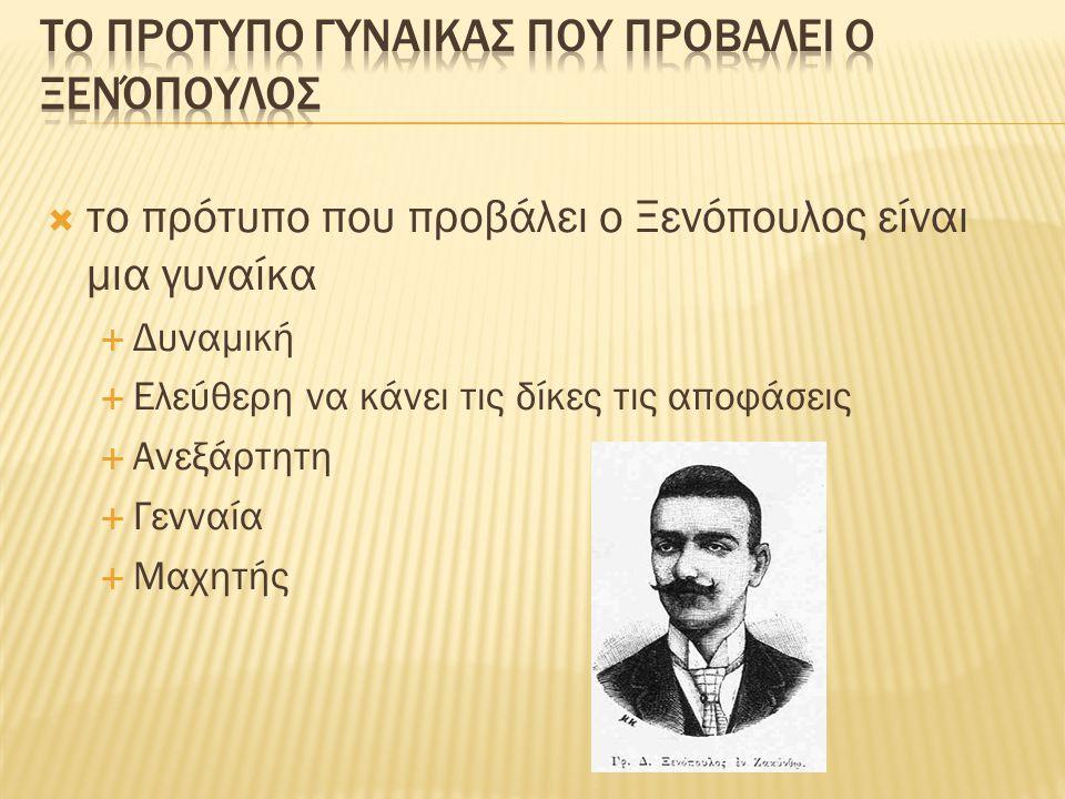Το προτυπο γυναικασ που προβαλει ο Ξενόπουλος