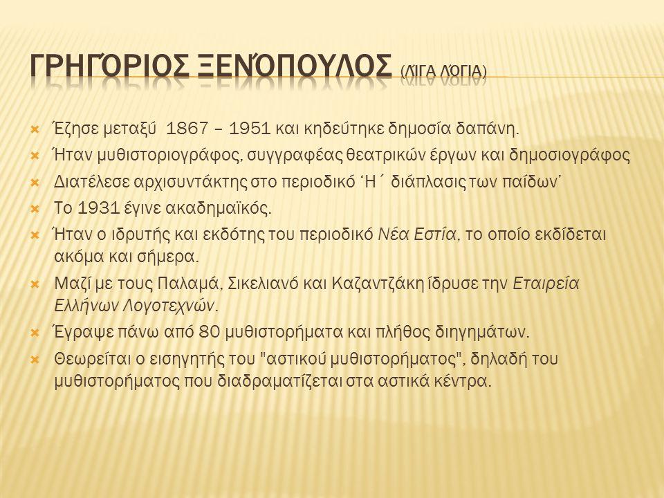 Γρηγόριος Ξενόπουλος (λίγα λόγια)