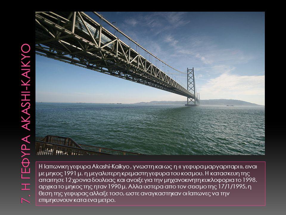 7. Η γεφυρα Akashi-Kaikyo