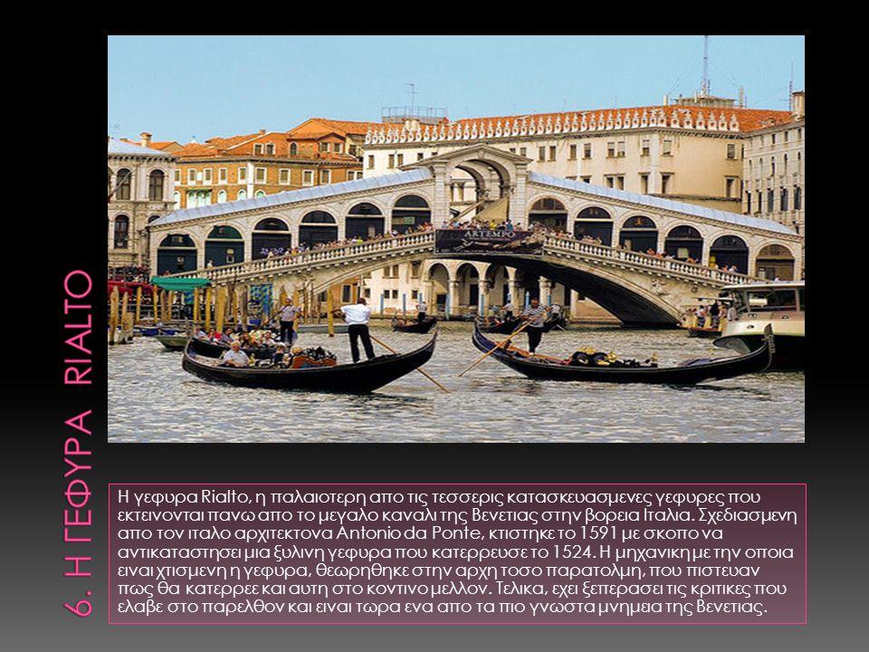 6. Η γεφυρα Rialto