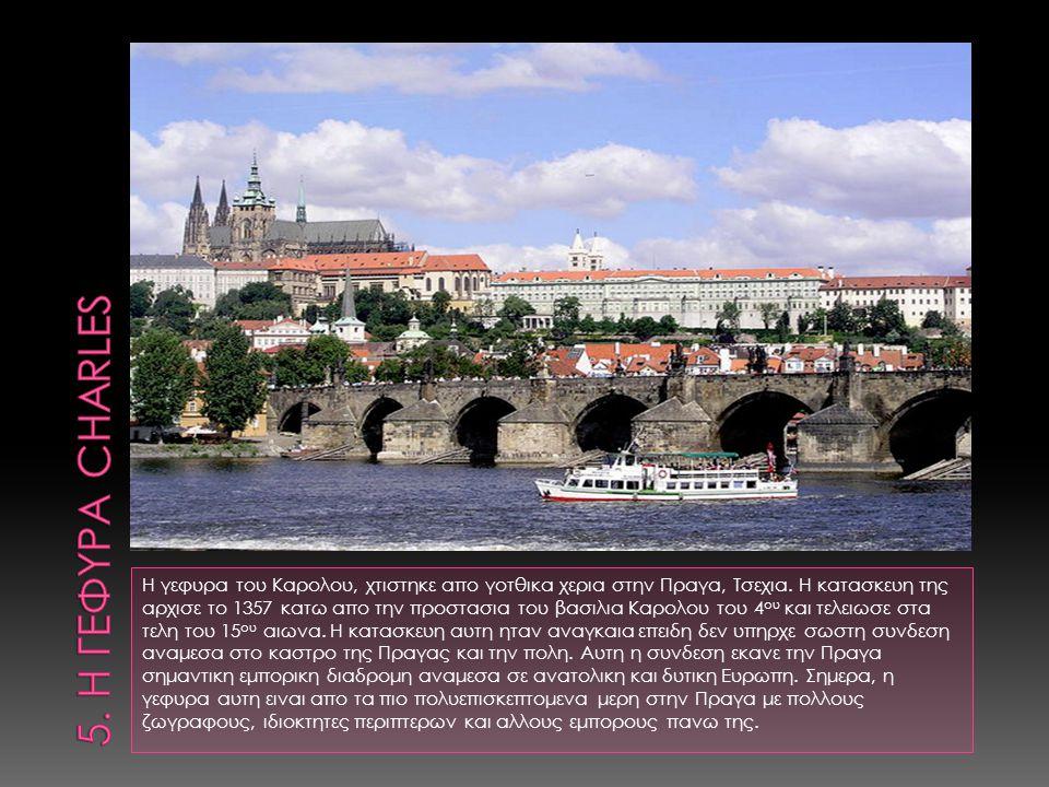 5. Η γεφυρα charles