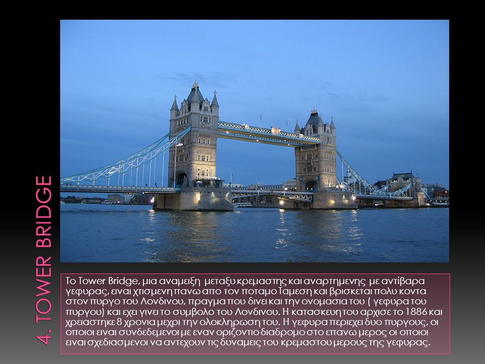 4. Tower bridge
