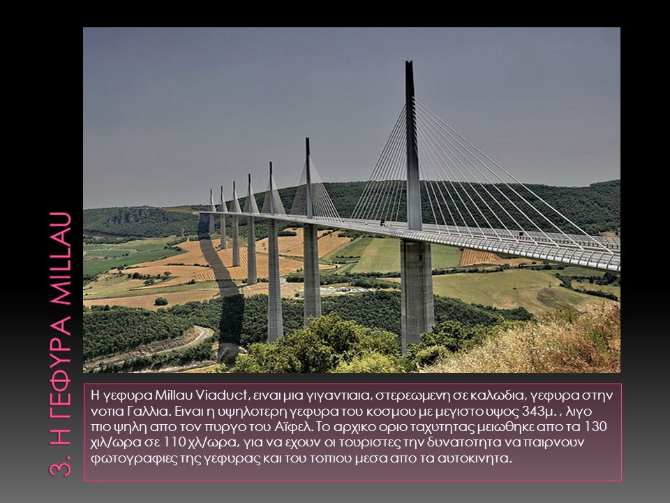 3. Η γεφυρα millau