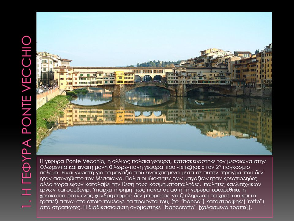 1. Η γεφυρα Ponte Vecchio
