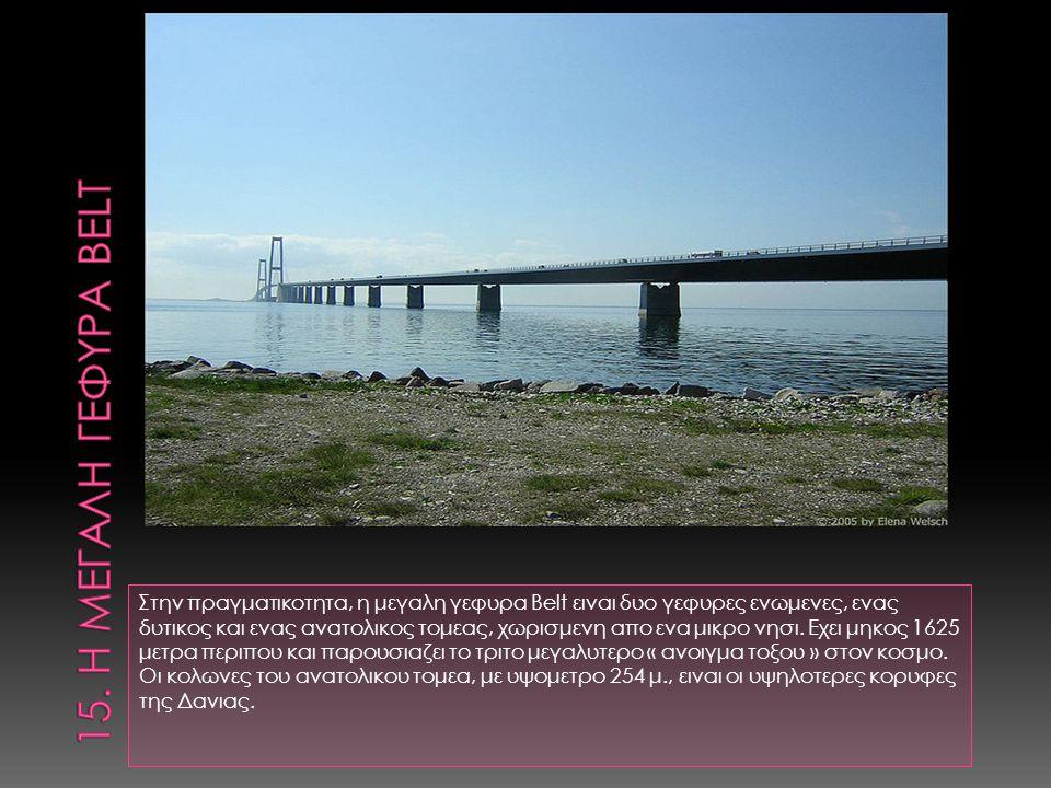 15. Η μεγαλη γεφυρα belt