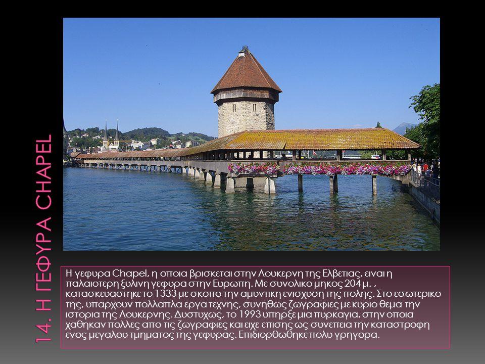 14. Η γεφυρα chapel