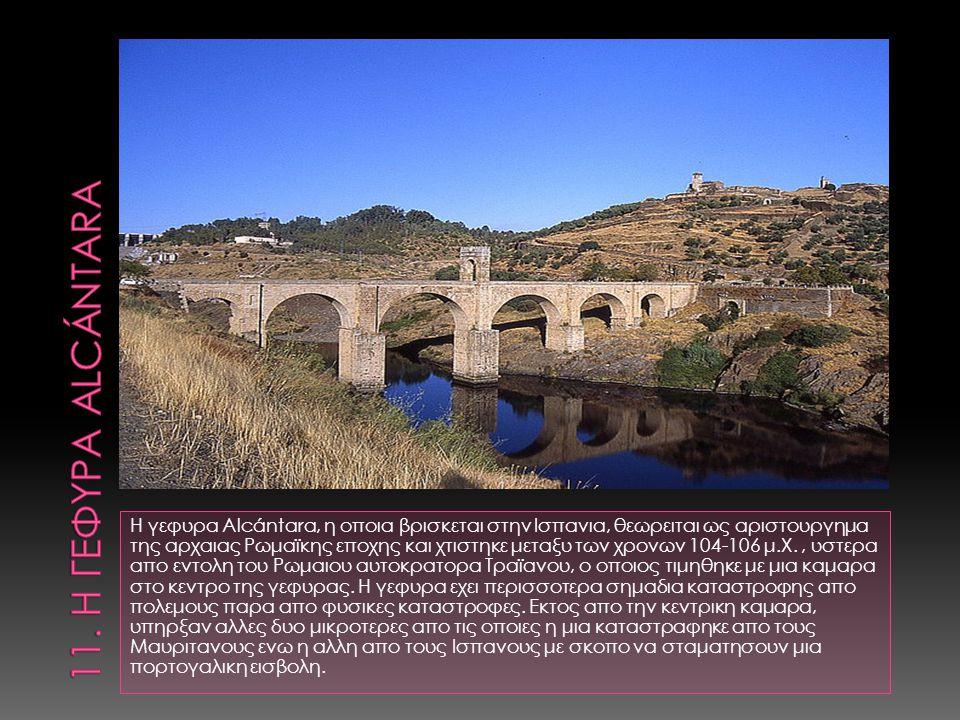 11. Η γεφυρα Alcántara