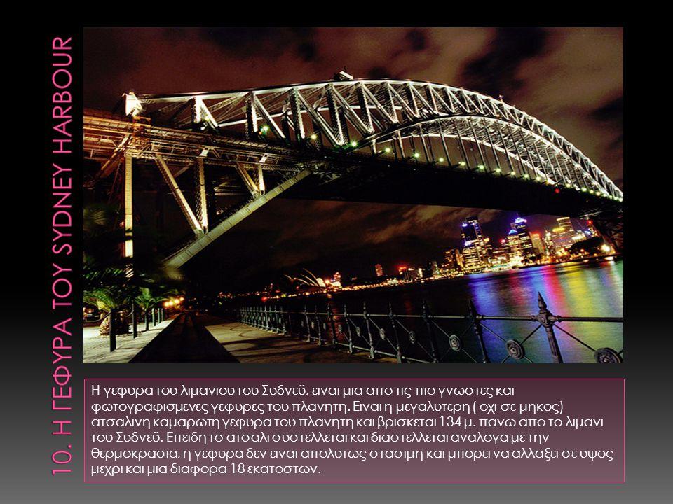 10. Η γεφυρα του sydney harbour
