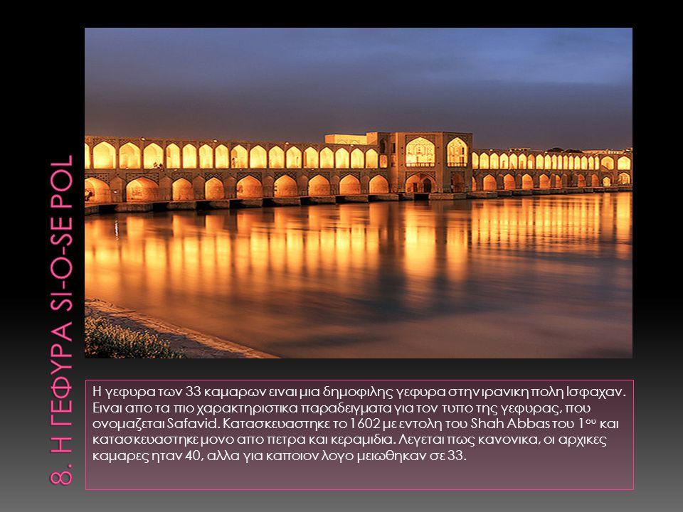 8. Η γεφυρα Si-o-se Pol
