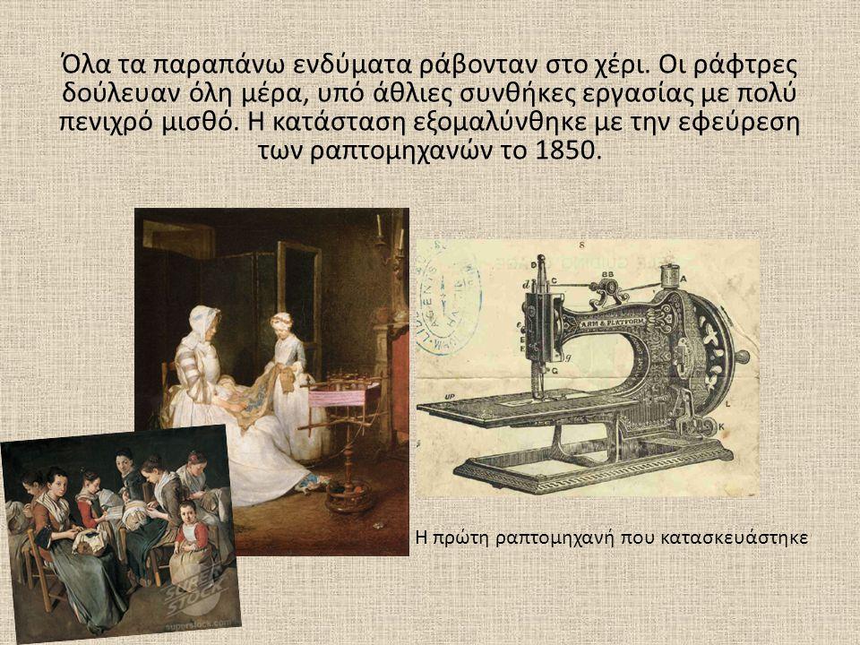 Η πρώτη ραπτομηχανή που κατασκευάστηκε