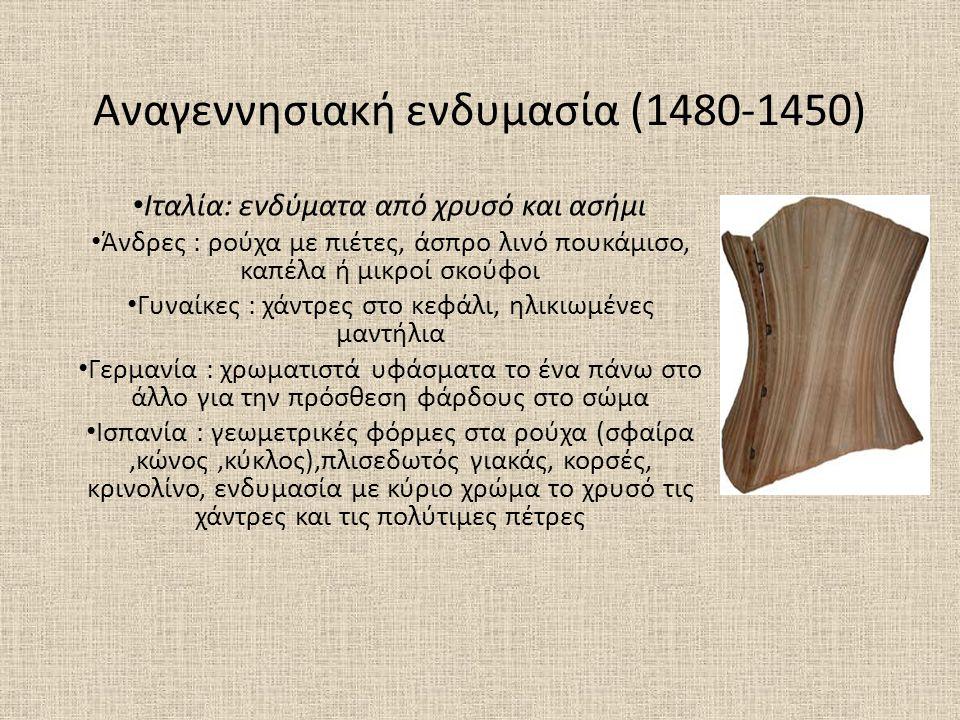 Αναγεννησιακή ενδυμασία (1480-1450)