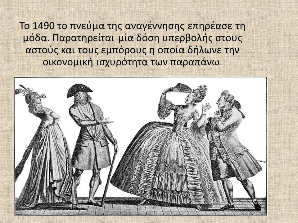Το 1490 το πνεύμα της αναγέννησης επηρέασε τη μόδα