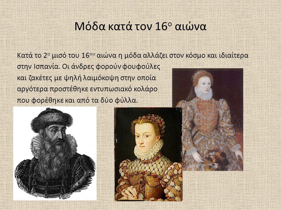 Μόδα κατά τον 16ο αιώνα