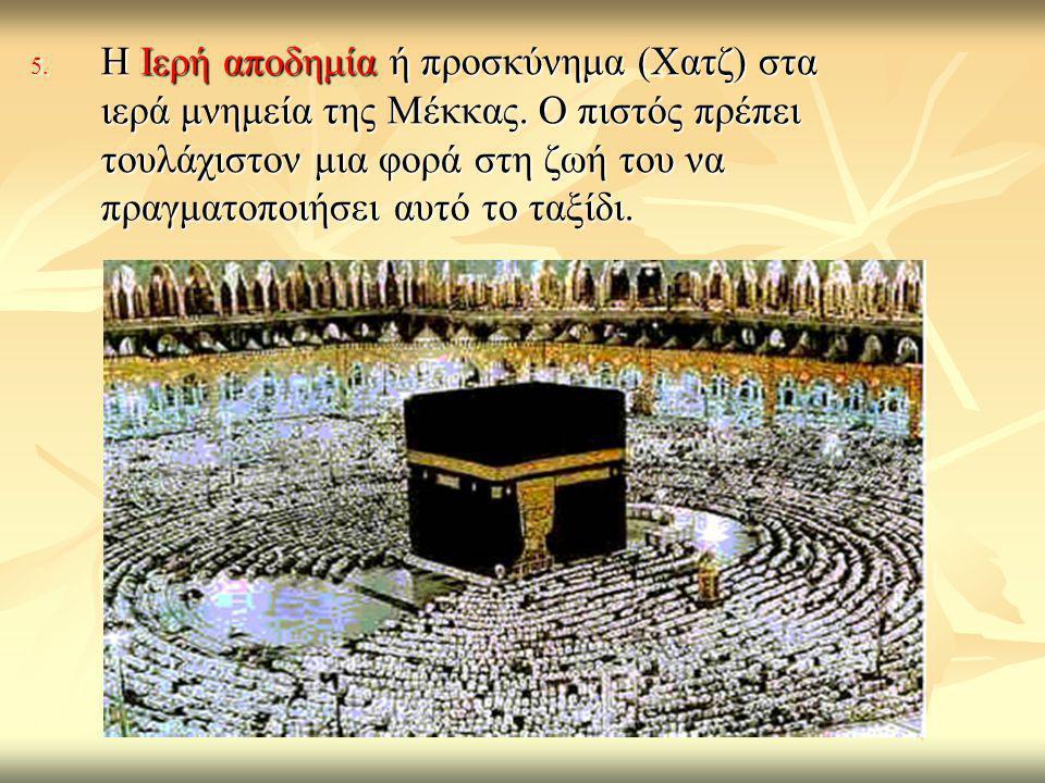 Η Ιερή αποδημία ή προσκύνημα (Χατζ) στα ιερά μνημεία της Μέκκας