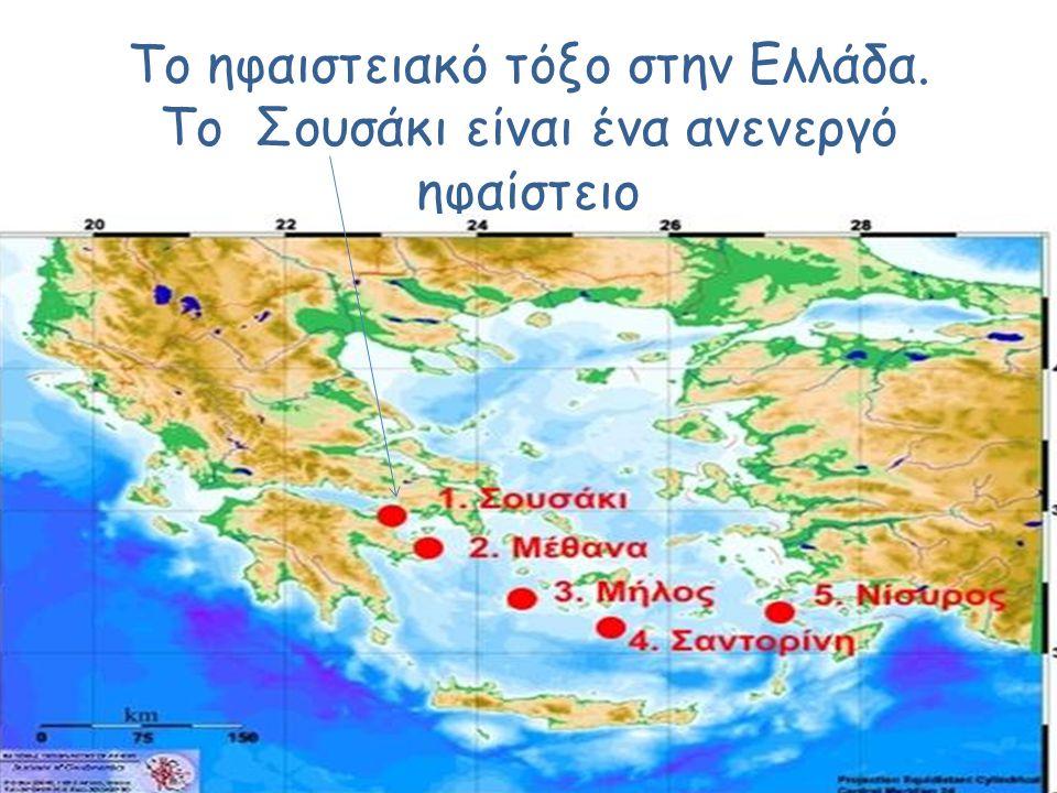 Το ηφαιστειακό τόξο στην Ελλάδα
