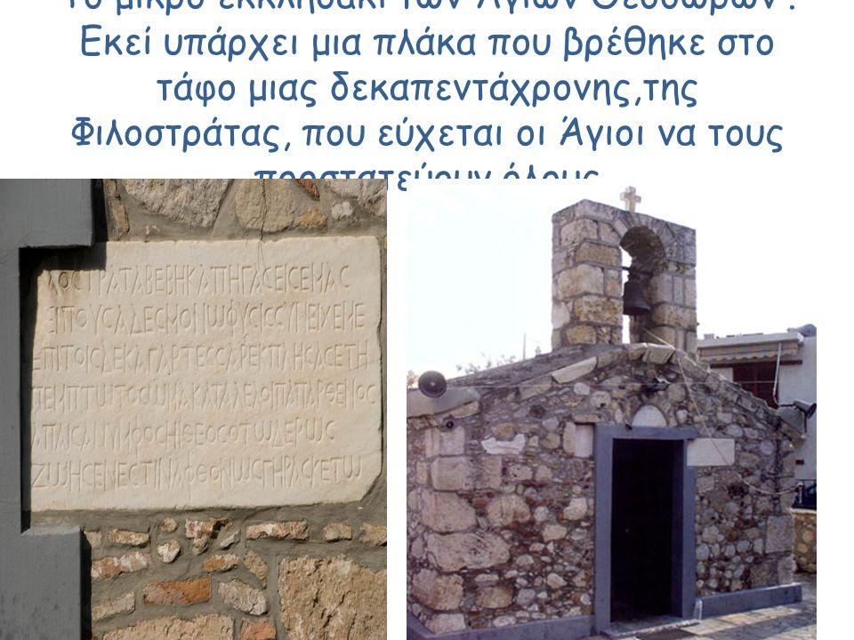 Το μικρό εκκλησάκι των Αγίων Θεοδώρων