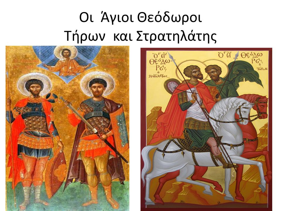 Οι Άγιοι Θεόδωροι Τήρων και Στρατηλάτης
