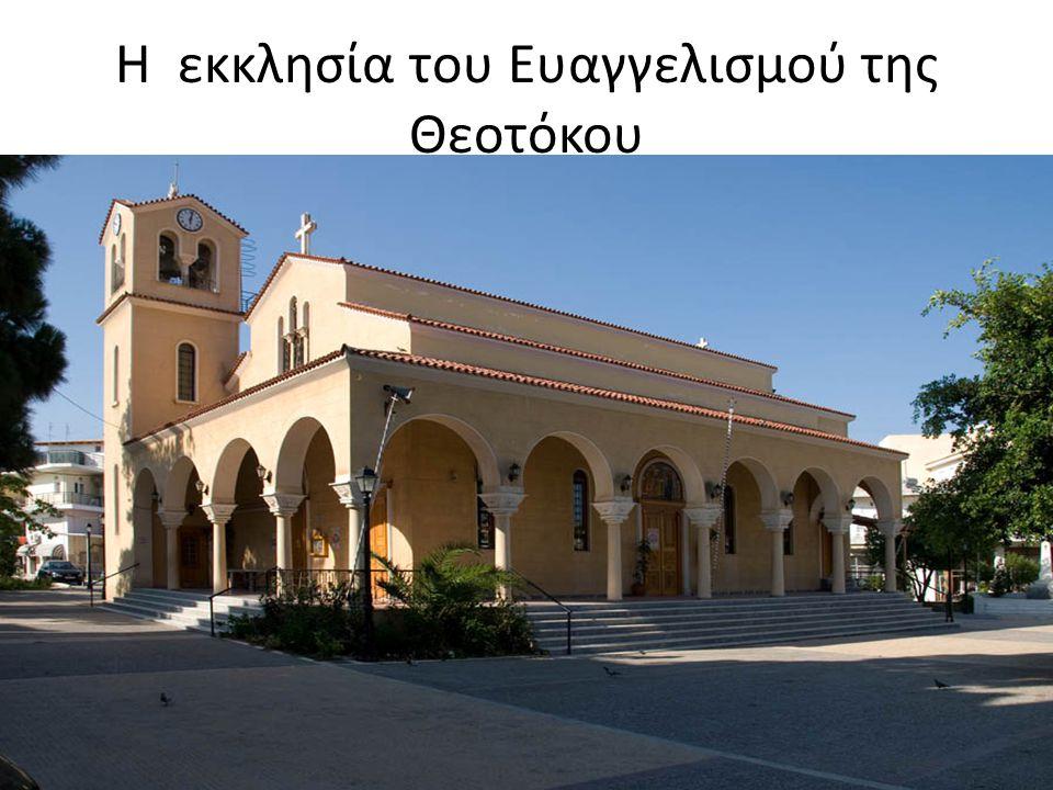 Η εκκλησία του Ευαγγελισμού της Θεοτόκου