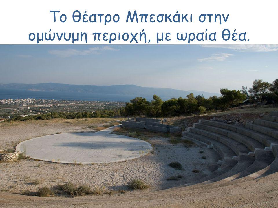 Το θέατρο Μπεσκάκι στην ομώνυμη περιοχή, με ωραία θέα.