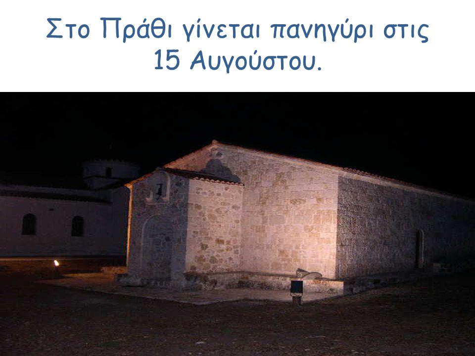 Στο Πράθι γίνεται πανηγύρι στις 15 Αυγούστου.