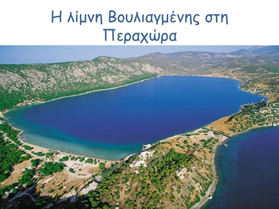 Η λίμνη Βουλιαγμένης στη Περαχώρα