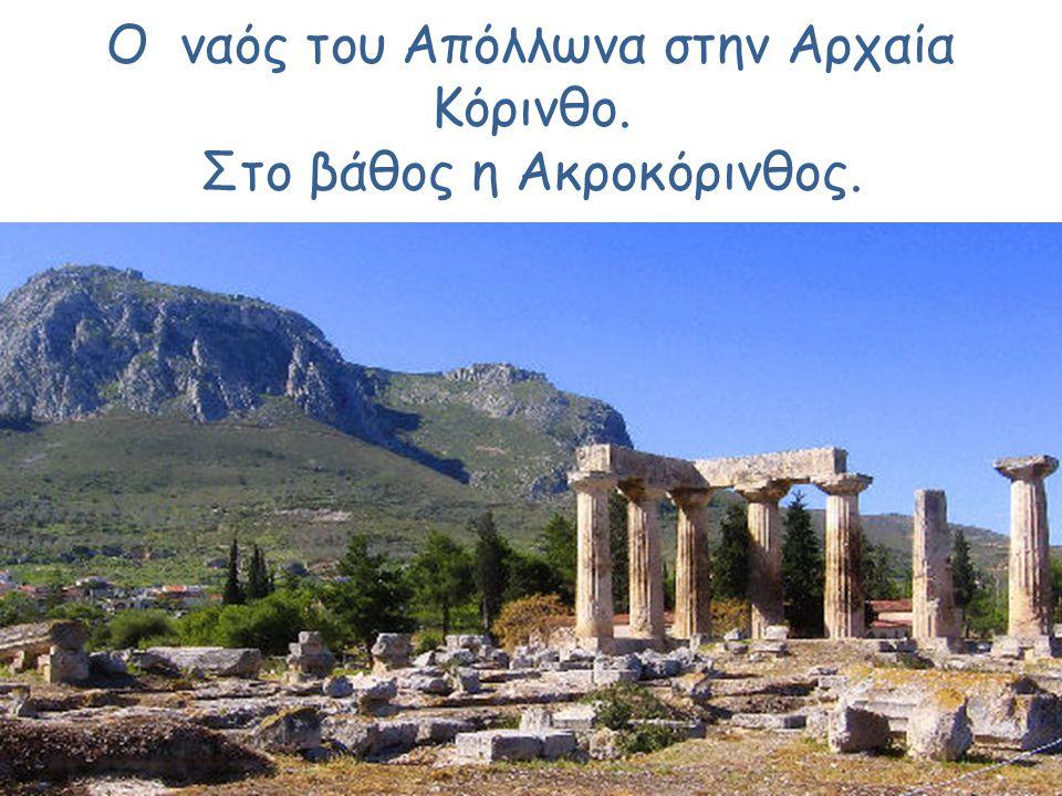 Ο ναός του Απόλλωνα στην Αρχαία Κόρινθο. Στο βάθος η Ακροκόρινθος.