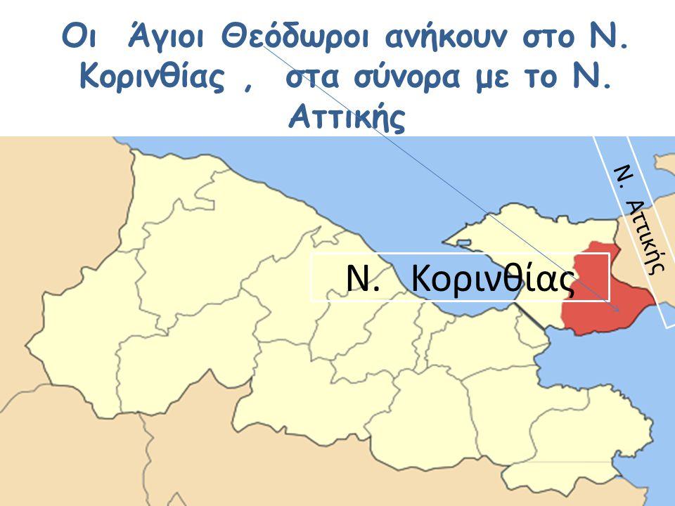 Οι Άγιοι Θεόδωροι ανήκουν στο Ν. Κορινθίας , στα σύνορα με το Ν
