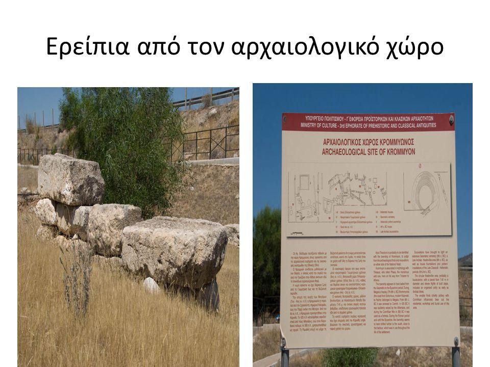 Ερείπια από τον αρχαιολογικό χώρο
