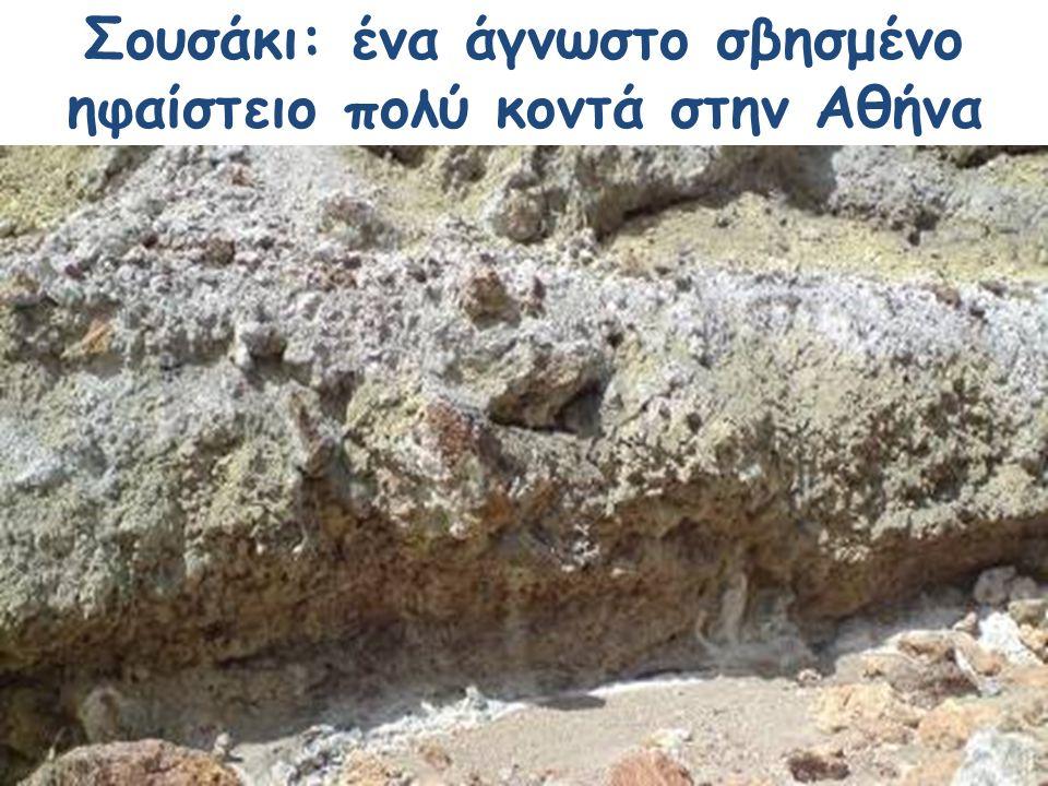 Σουσάκι: ένα άγνωστο σβησμένο ηφαίστειο πολύ κοντά στην Αθήνα