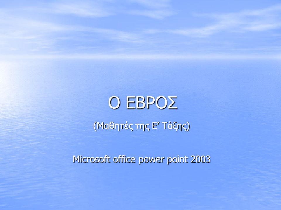 (Μαθητές της Ε' Τάξης) Microsoft office power point 2003
