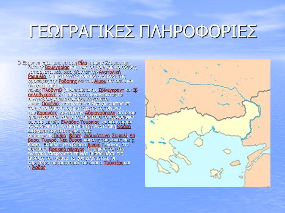 ΓΕΩΓΡΑΓΙΚΕΣ ΠΛΗΡΟΦΟΡΙΕΣ