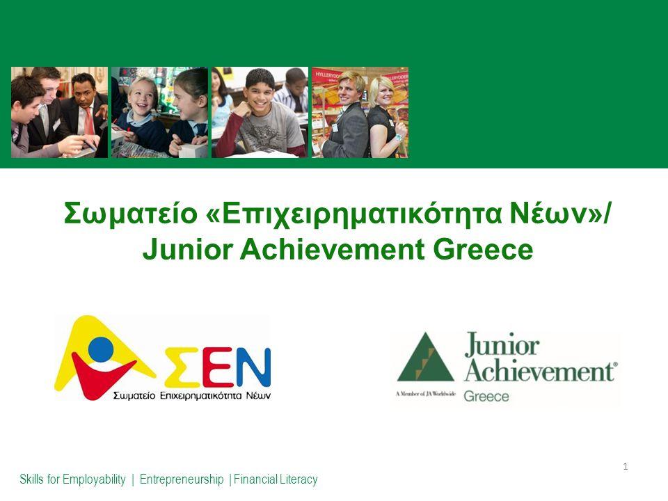Σωματείο «Επιχειρηματικότητα Νέων»/ Junior Achievement Greece
