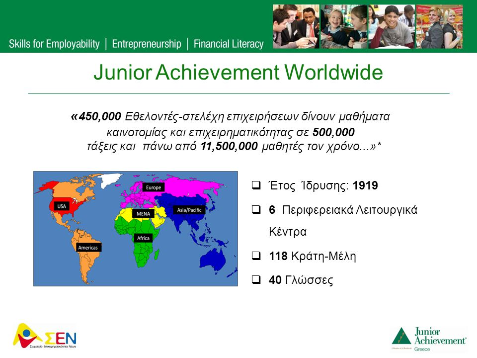 Junior Achievement Worldwide
