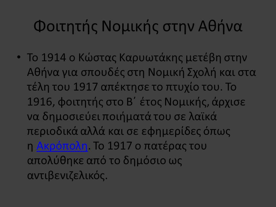 Φοιτητής Νομικής στην Αθήνα