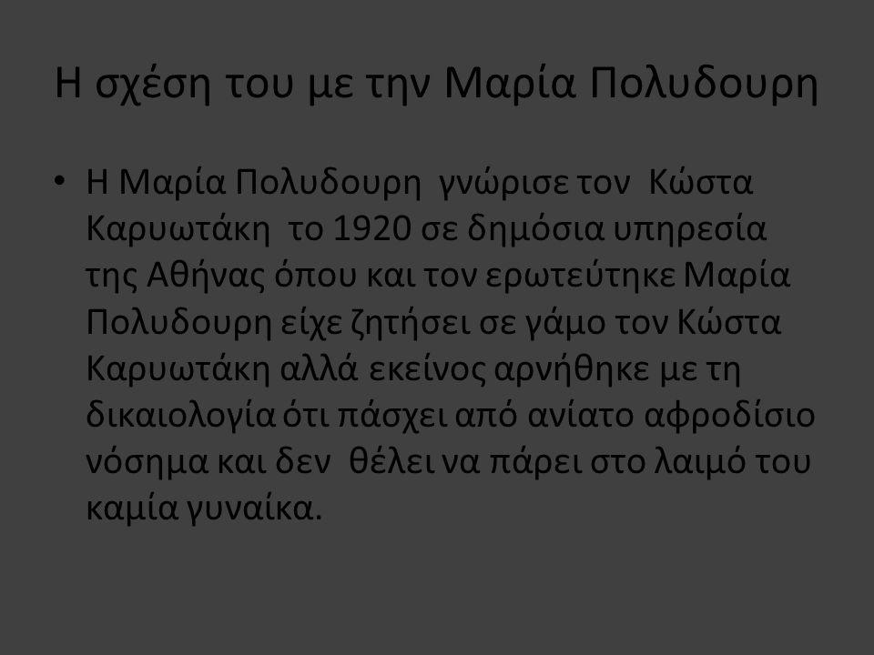 Η σχέση του με την Μαρία Πολυδουρη