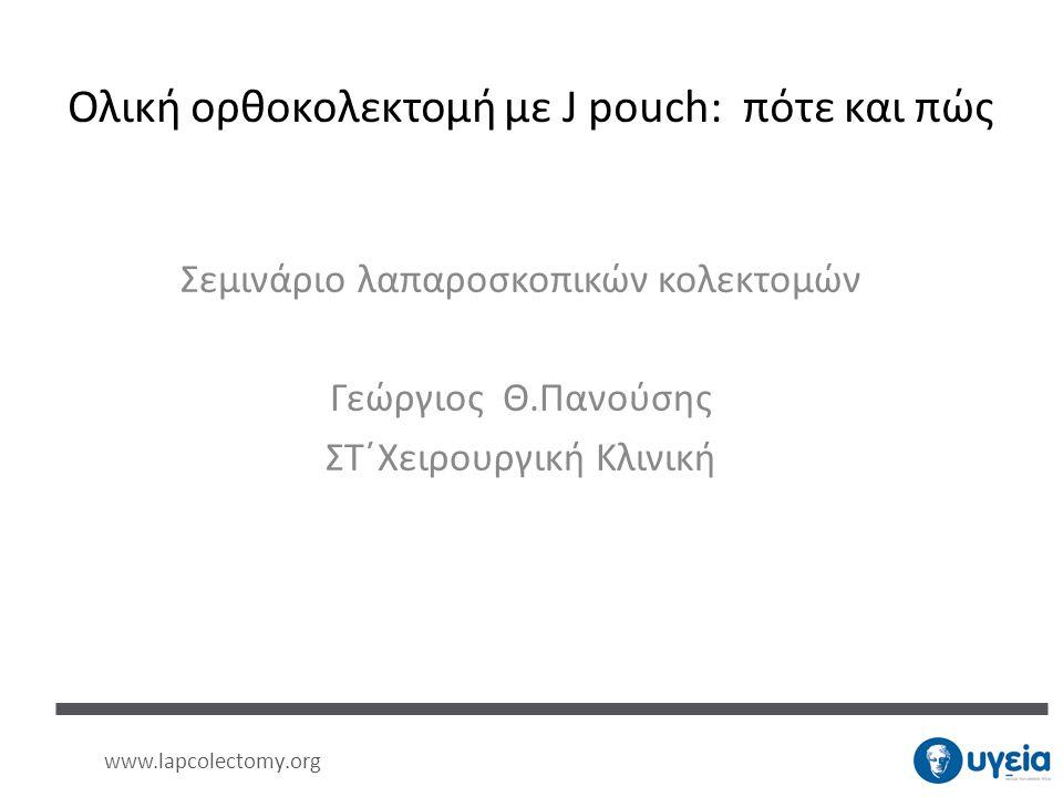 Ολική ορθοκολεκτομή με J pouch: πότε και πώς