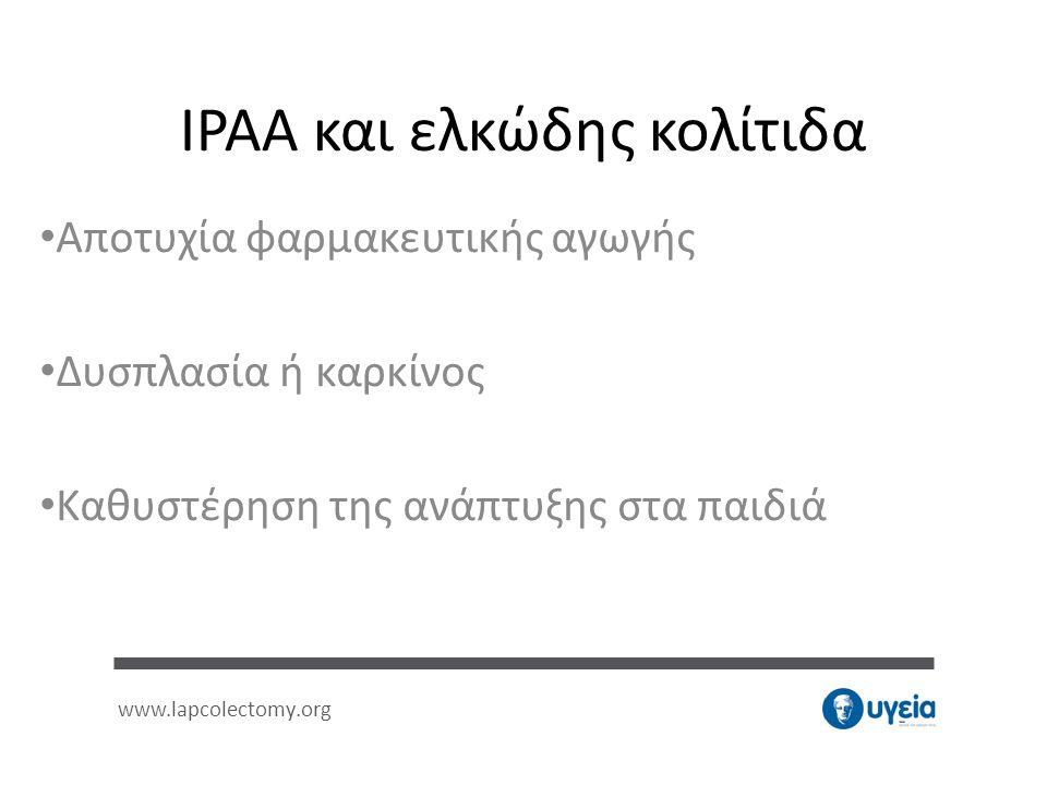 IPAA και ελκώδης κολίτιδα
