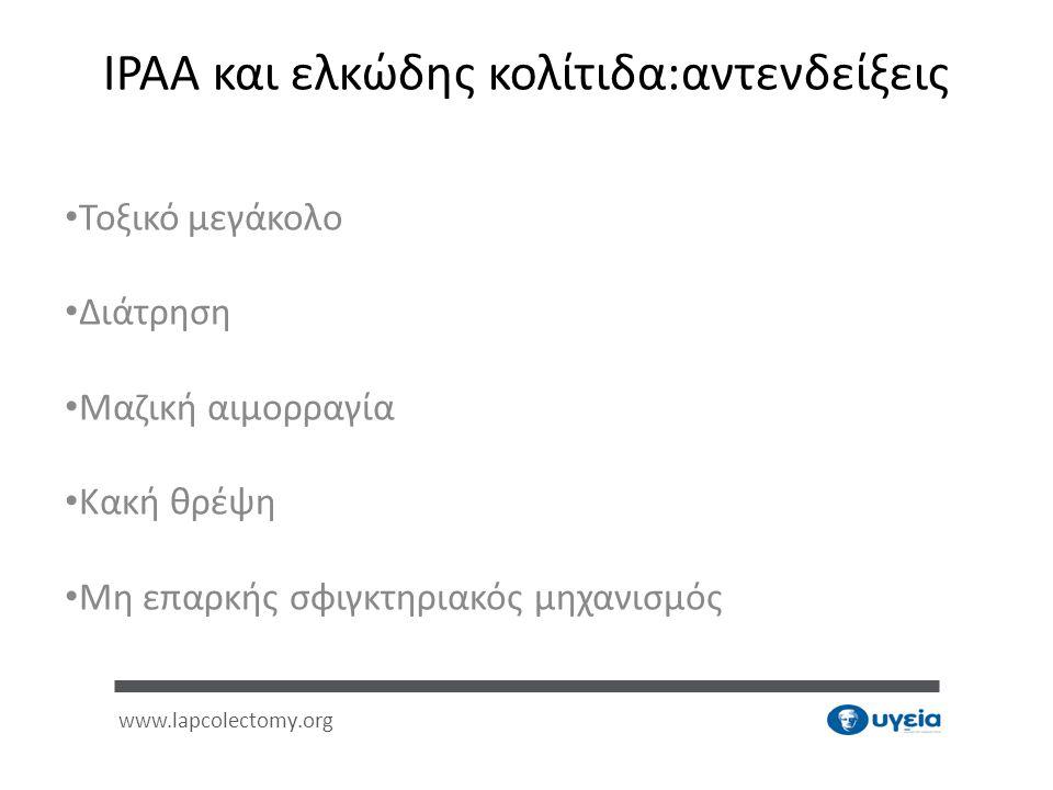 IPAA και ελκώδης κολίτιδα:αντενδείξεις