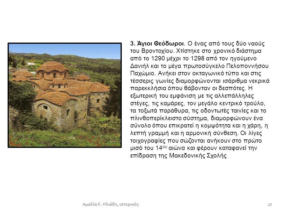 3. Άγιοι Θεόδωροι. Ο ένας από τους δύο ναούς του Βροντοχίου