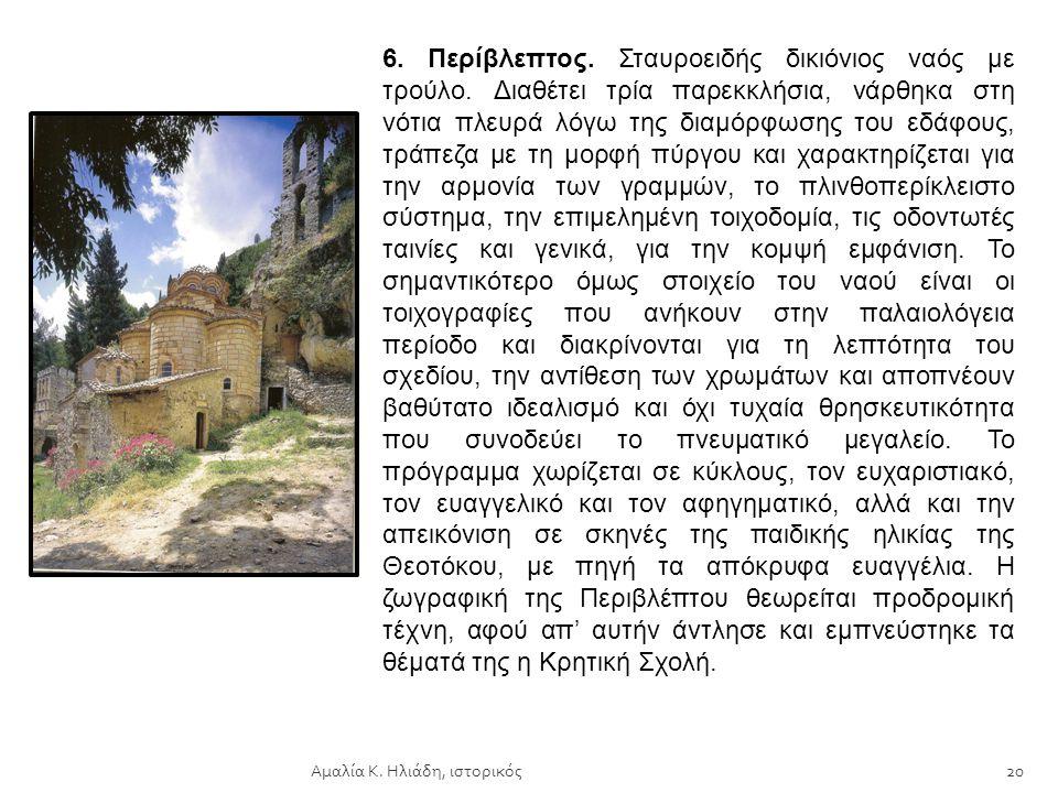 6. Περίβλεπτος. Σταυροειδής δικιόνιος ναός με τρούλο