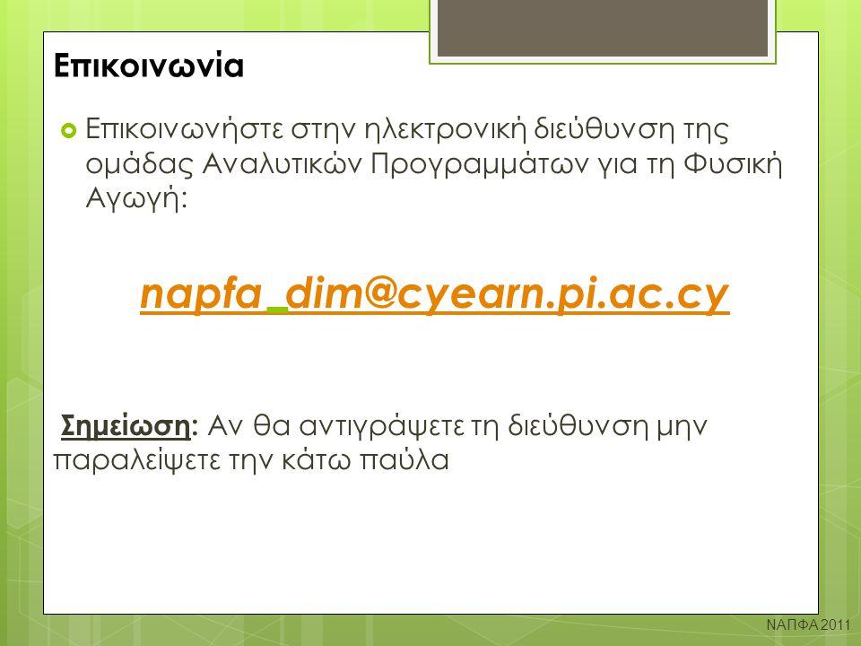 napfa_dim@cyearn.pi.ac.cy Επικοινωνία