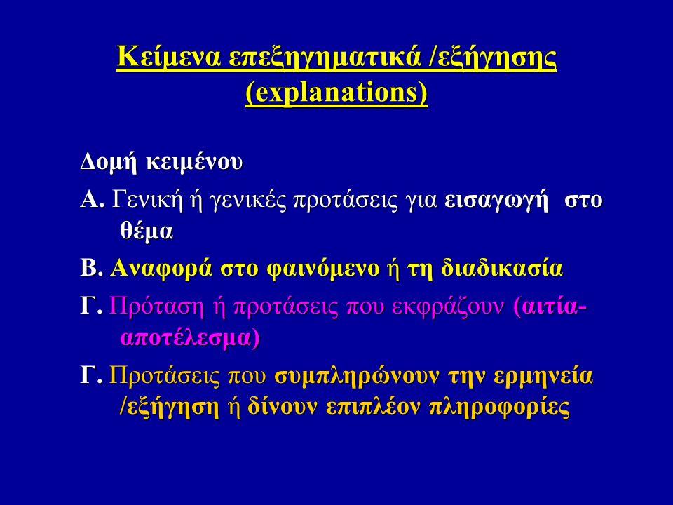 Κείμενα επεξηγηματικά /εξήγησης (explanations)