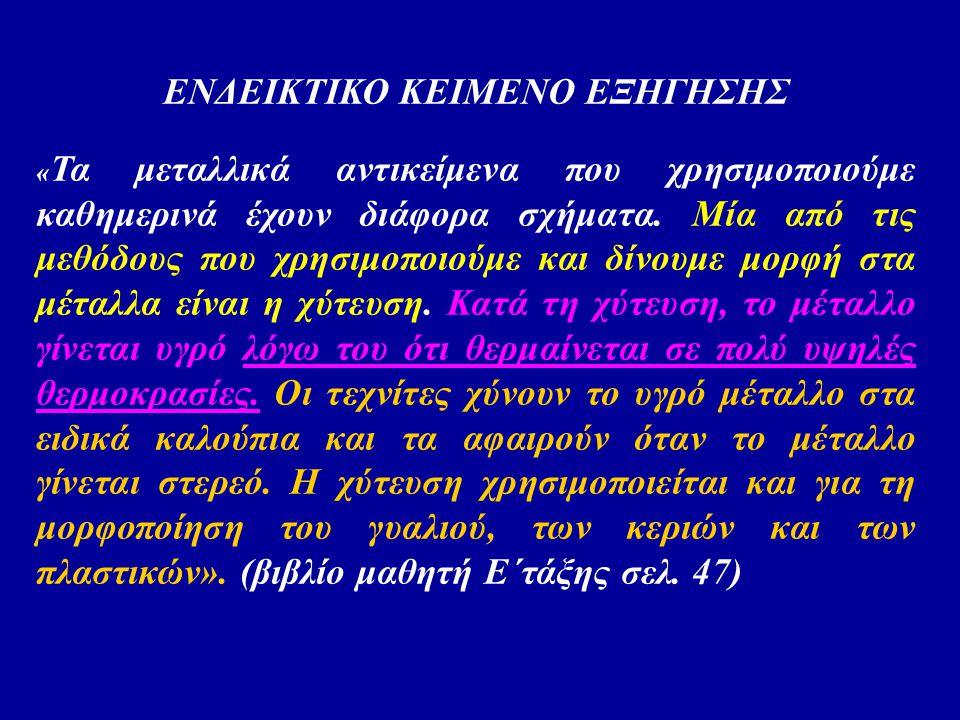 ΕΝΔΕΙΚΤΙΚΟ ΚΕΙΜΕΝΟ ΕΞΗΓΗΣΗΣ