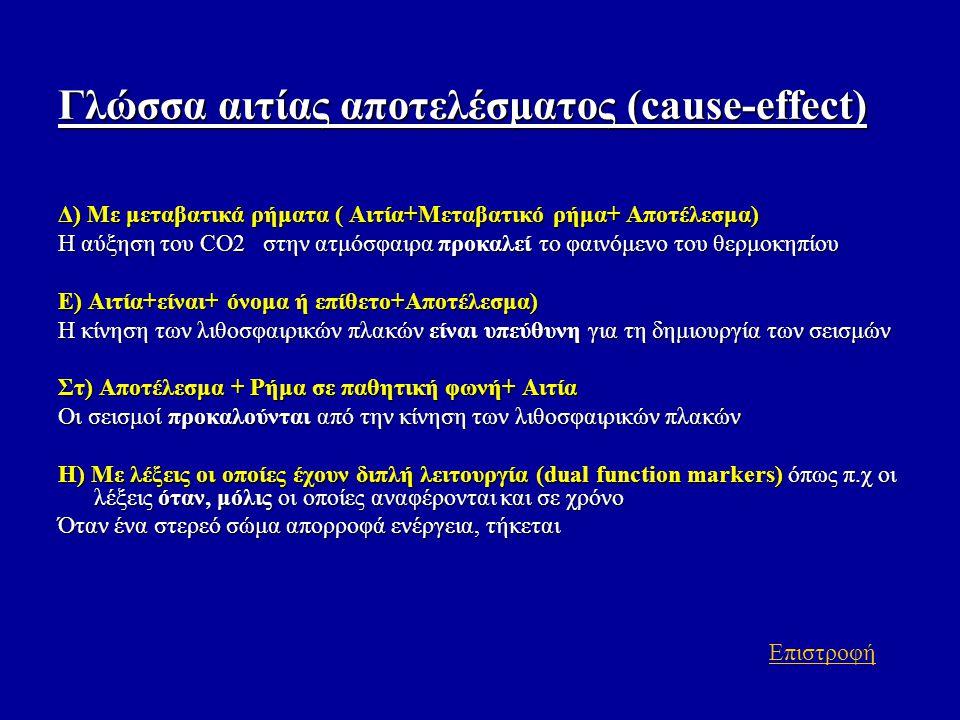 Γλώσσα αιτίας αποτελέσματος (cause-effect)